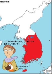 現在の韓国