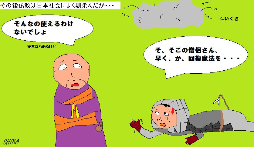 仏教浸透後の怪