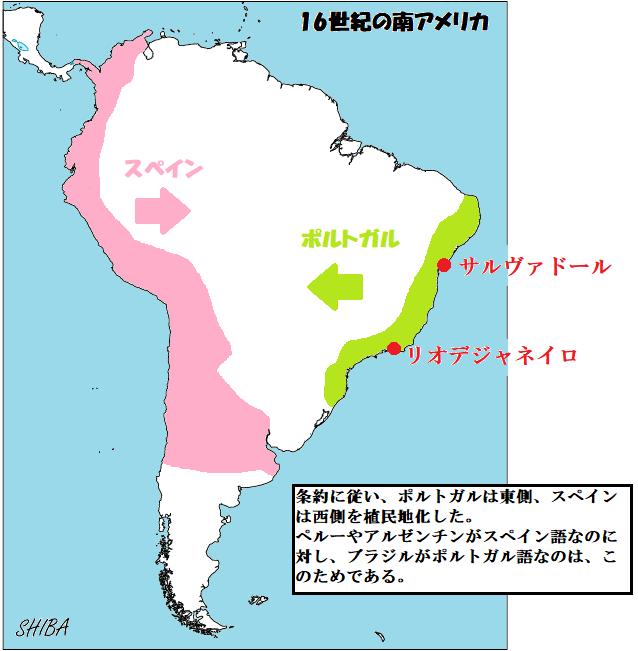 南米植民地