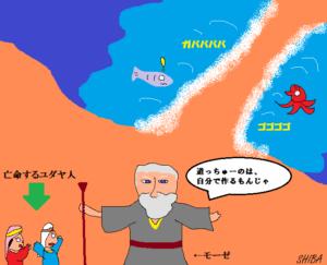 モーゼの出エジプト