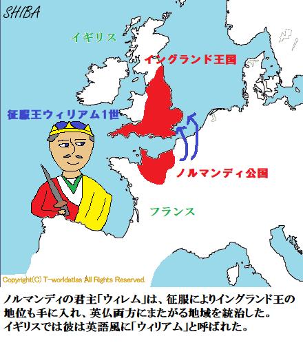 ノルマン・コンクェスト