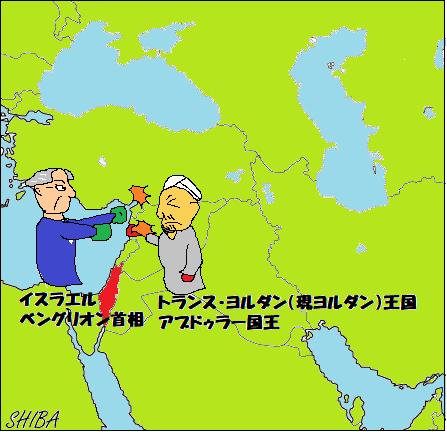 第一次中東戦争