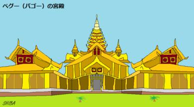 バゴーの王宮