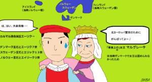 カルマル連合