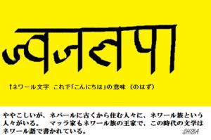 ネワール語