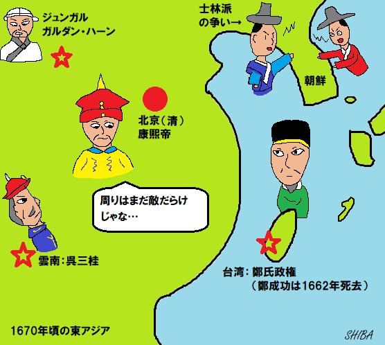 清初期の東アジア