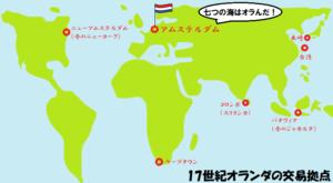 オランダの覇権
