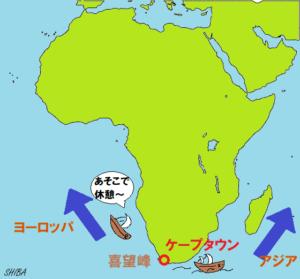 ケープ植民地
