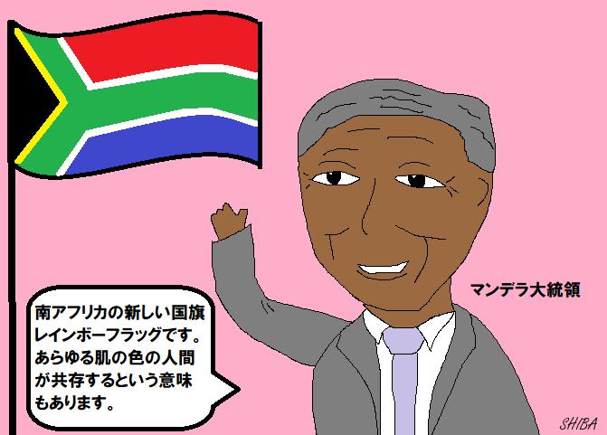 マンデラ政権と新国旗