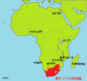 南アフリカ位置