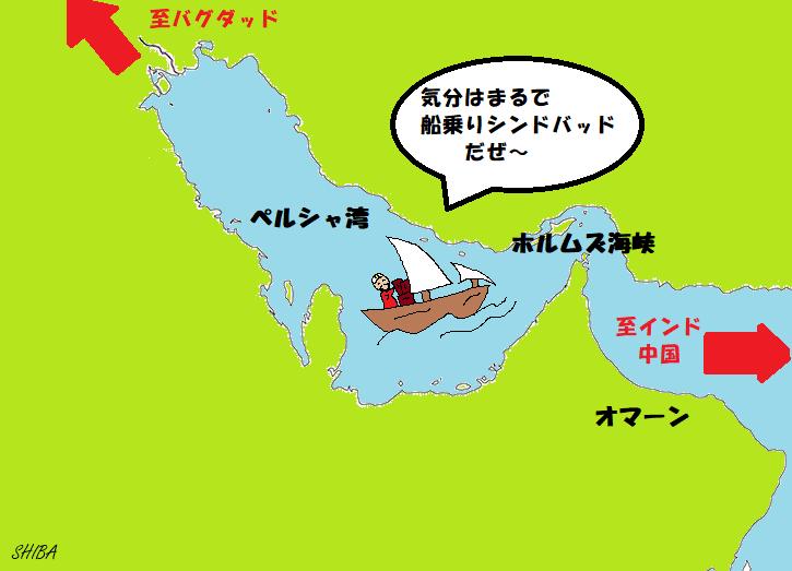 ペルシャ湾