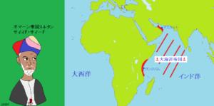オマーン帝国