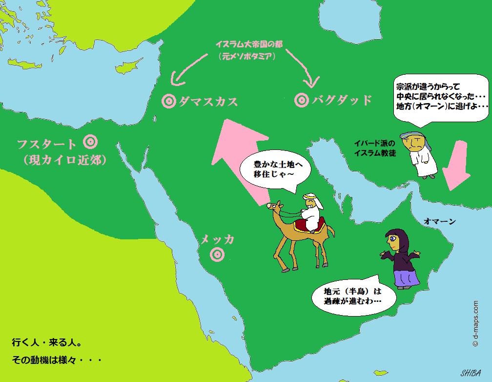 イスラム帝国とオマーン