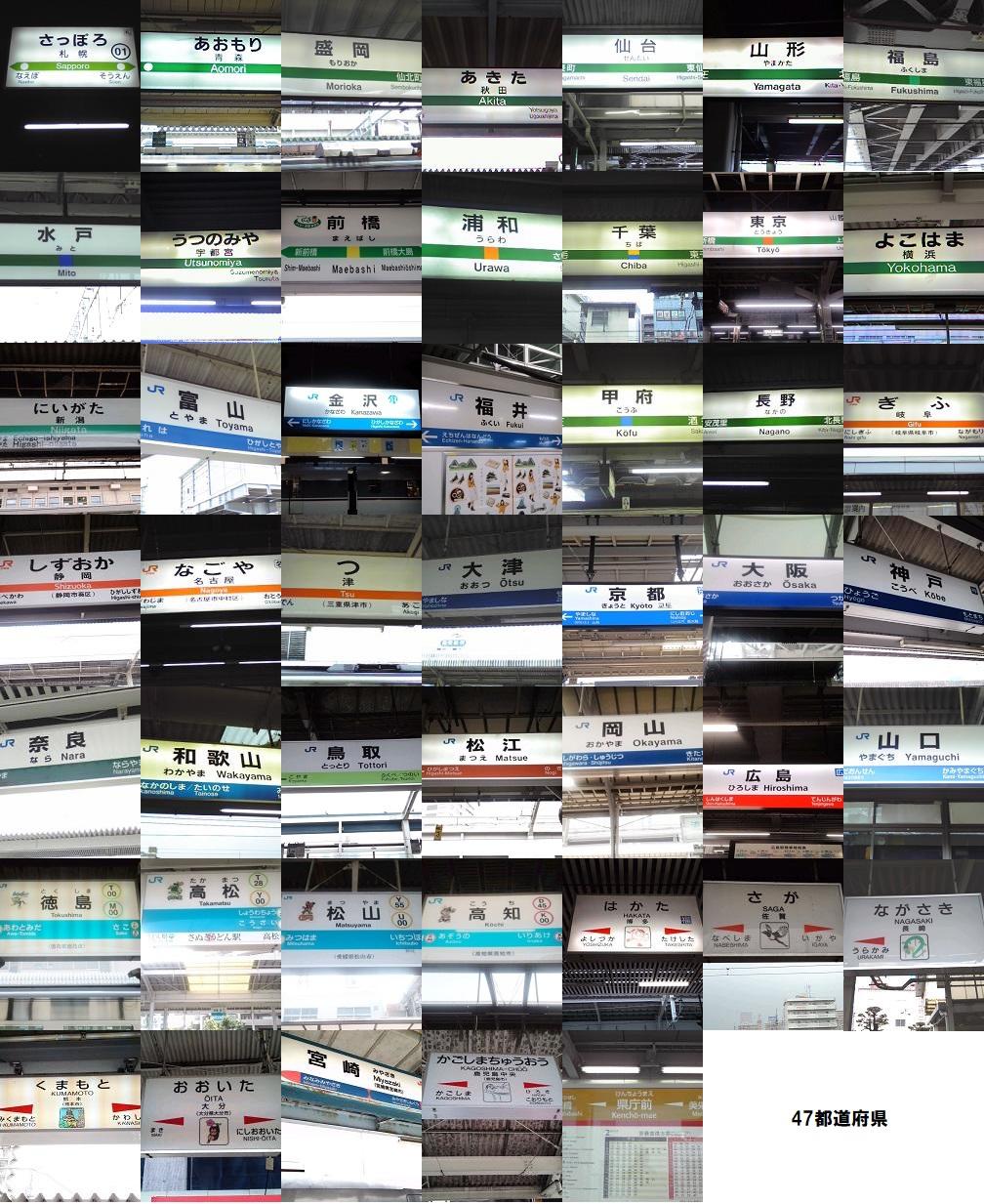 都道府県駅