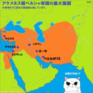 ペルシャ帝国