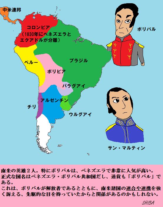 南米独立の英雄