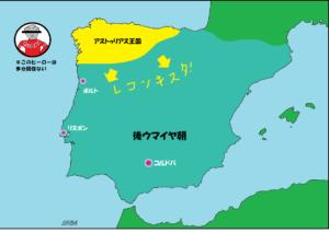 アストゥリアス王国