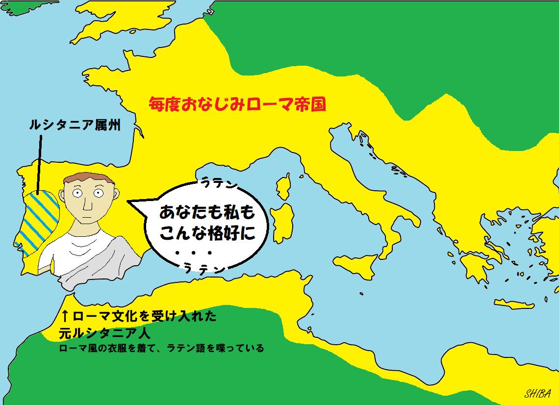 ローマ化するルシタニア人