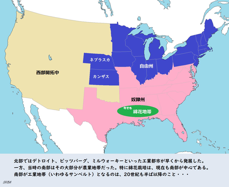 南北分断アメリカ