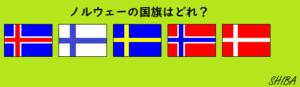 北欧の国旗1
