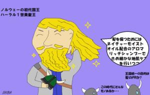 ハーラル美髪王