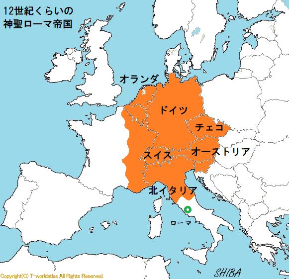 神聖ローマ帝国